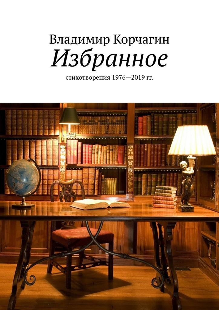 Обложка «Избранное. Стихотворения 1976—2019гг.»