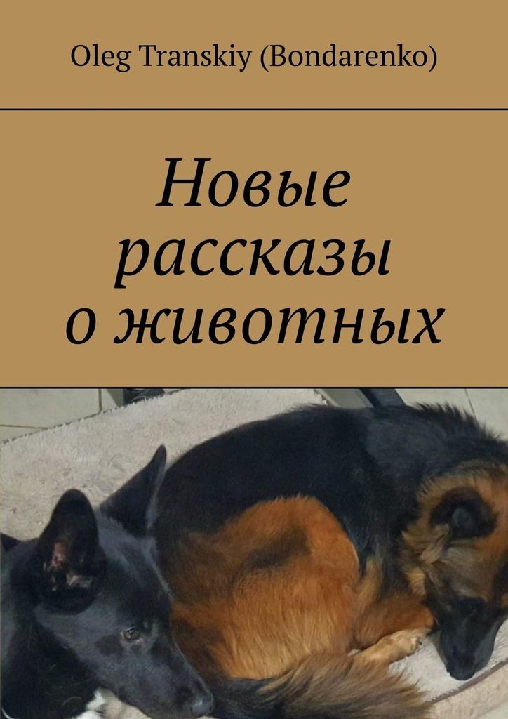Обложка «Новые рассказы оживотных»