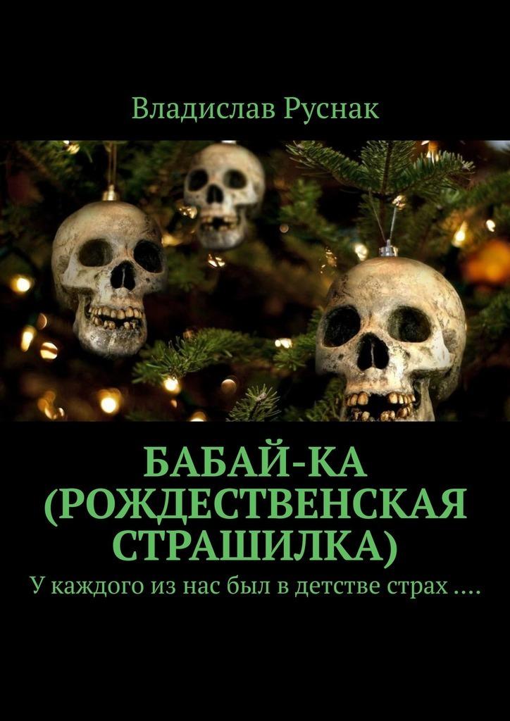 Обложка «Бабай-ка (Рождественская страшилка). У каждого из нас был в детстве страх ….»