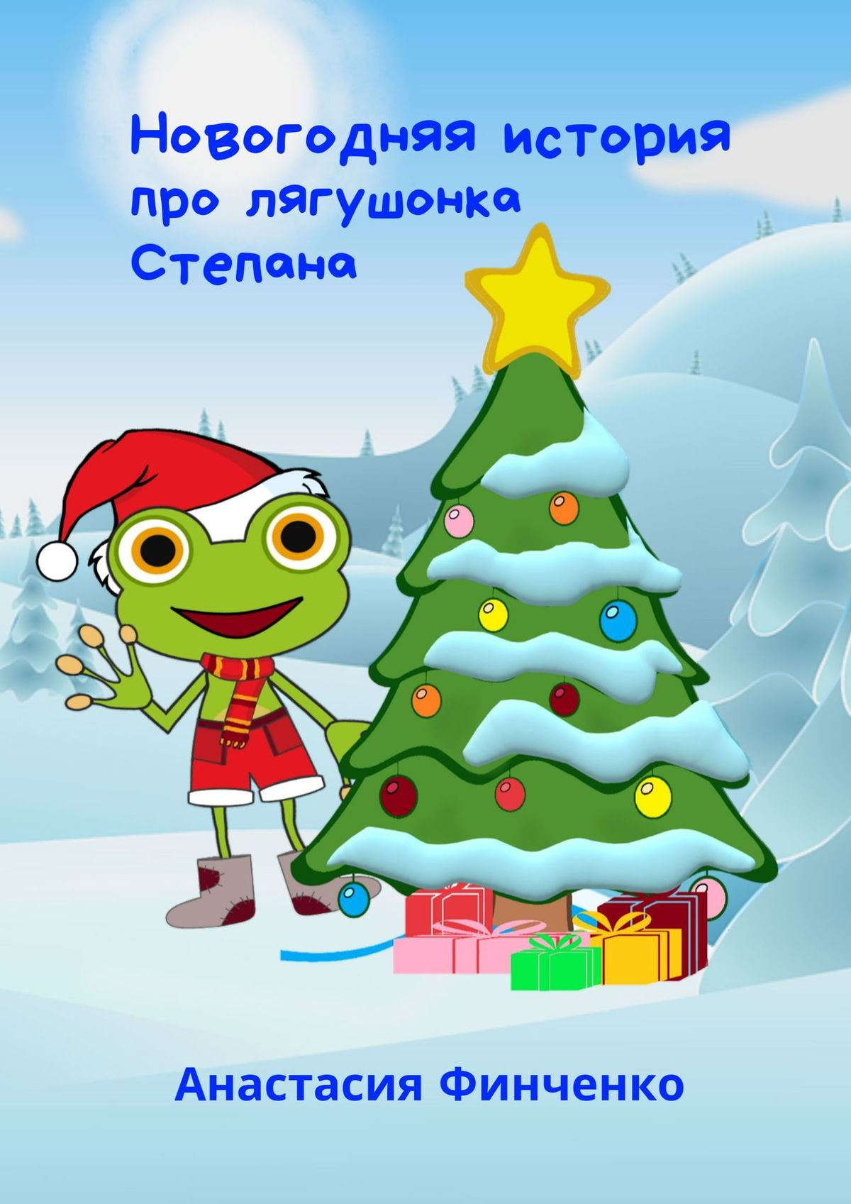 Обложка «Новогодняя история про лягушонка Степана»