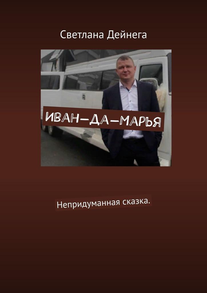 Обложка «Иван-да-Марья. Непридуманная сказка»