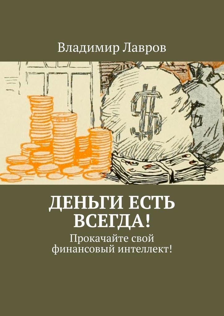 Обложка «Деньги есть всегда! Прокачайтесвой финансовый интеллект!»