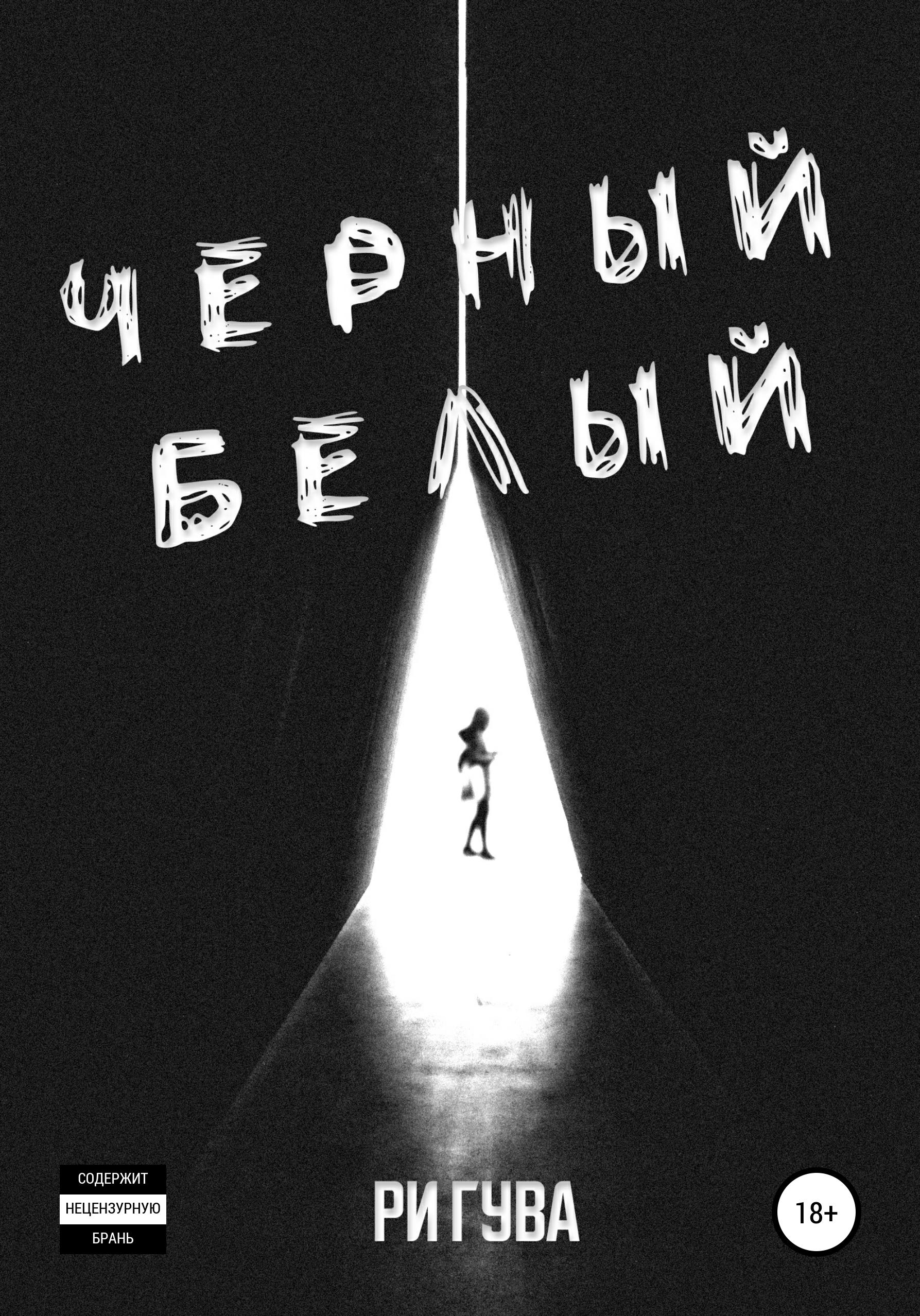Обложка «Черный Белый»