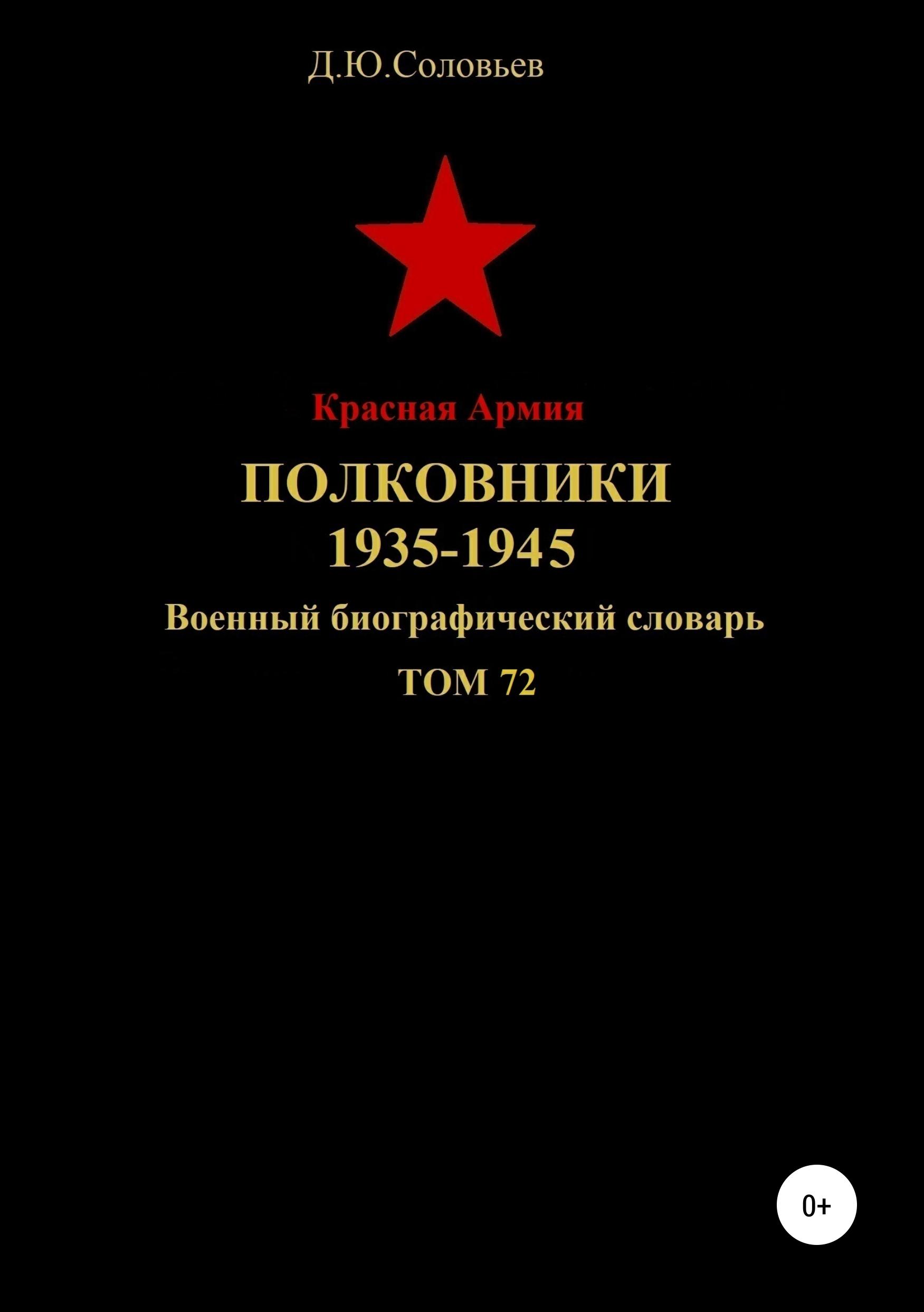 Красная Армия. Полковники 1935-1945. Том 72