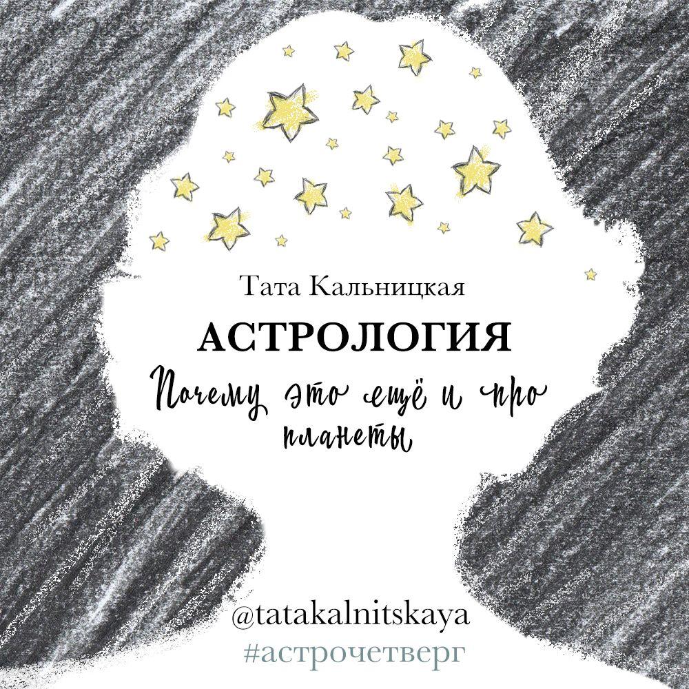 Обложка «Астрология. Почему это еще и про планеты»