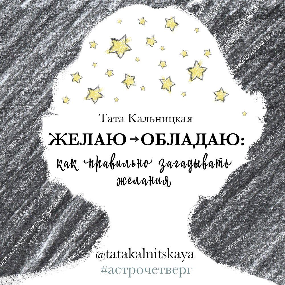 Обложка «Желаю -> обладаю: как правильно загадывать желания»