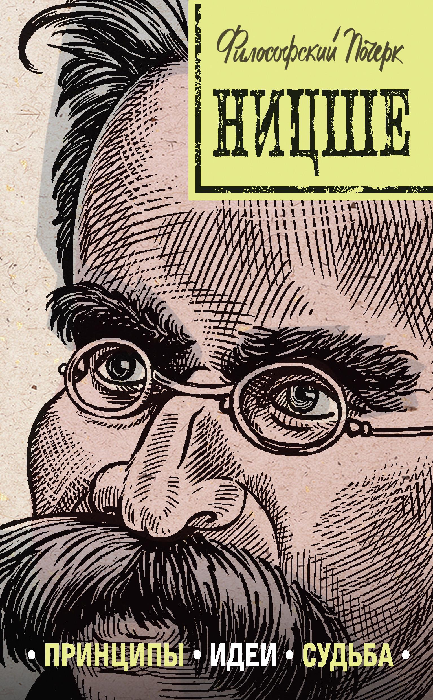 Валерия Черепенчук Ницше: принципы, идеи, судьба янц к жизнь фридриха ницше том 2