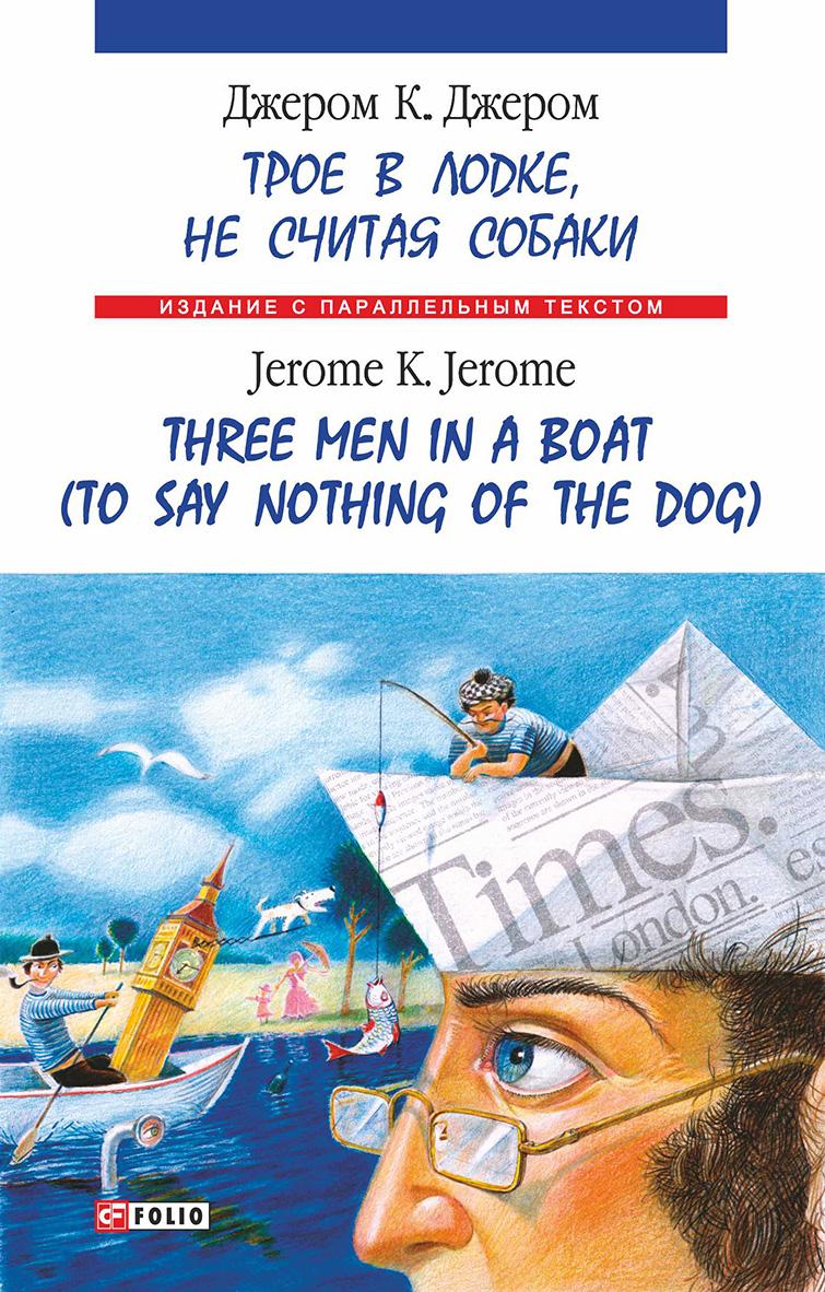 Троє в одному човні (як не рахувати собаки) = Three Men in a Boat (to Say Nothing of the Dog)