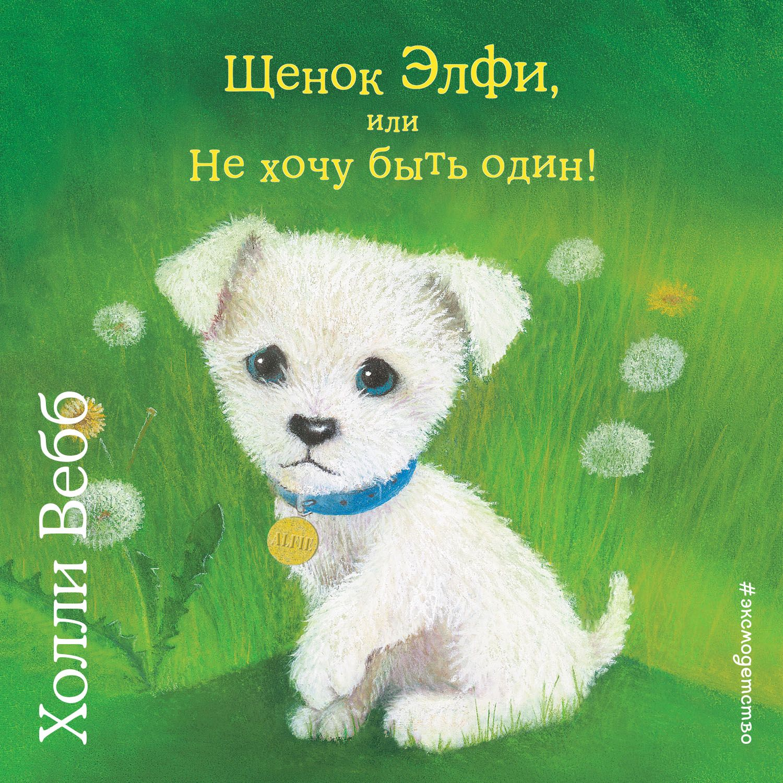 Обложка «Щенок Элфи, или Не хочу быть один!»