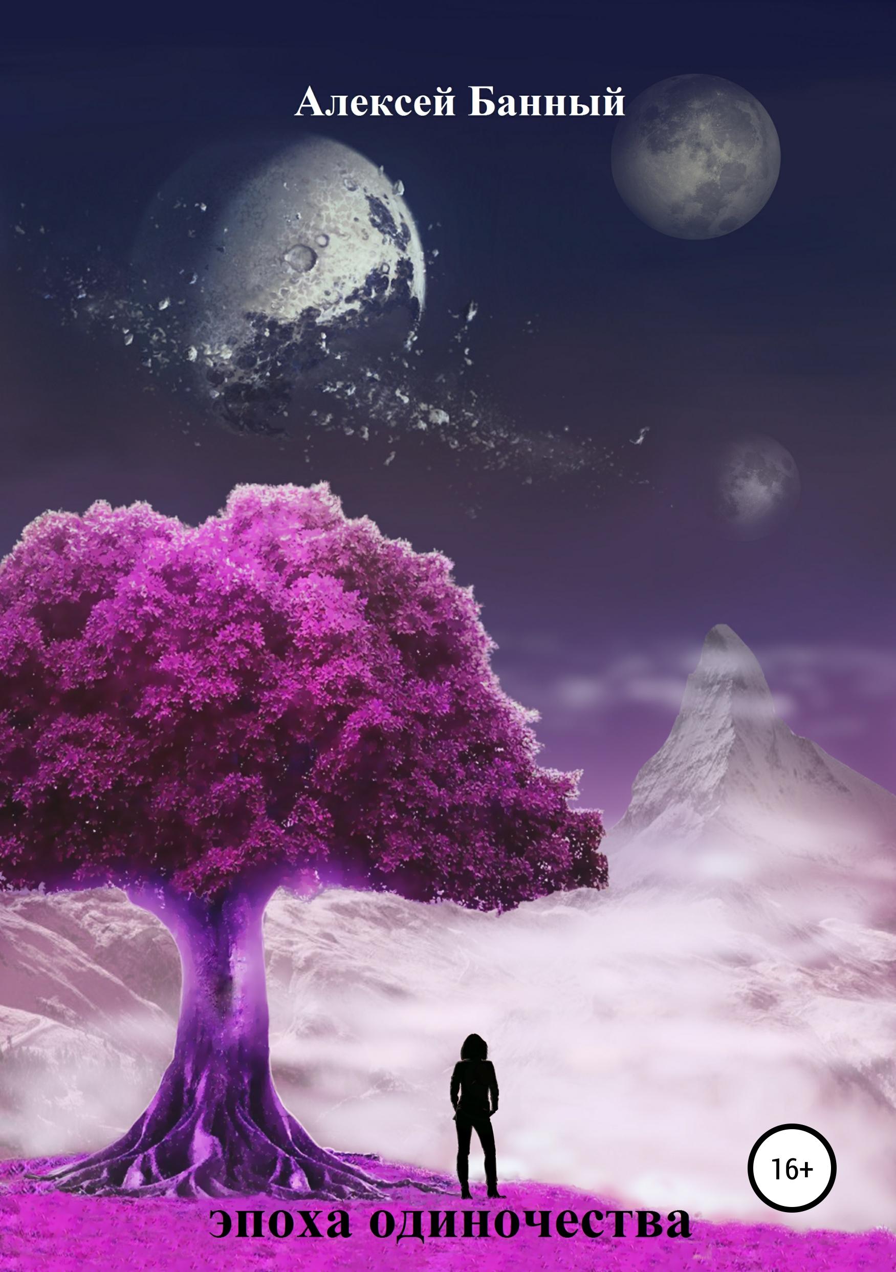 Обложка «Эпоха одиночества»