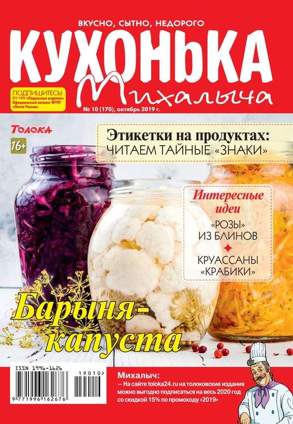 Обложка «Кухонька Михалыча 10-2019»