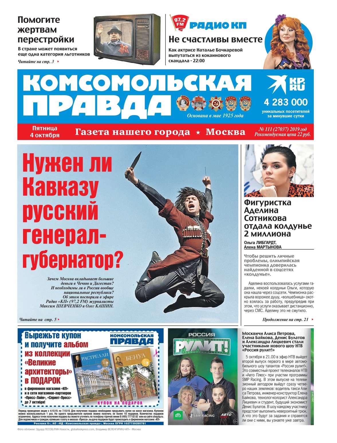 Обложка «Комсомольская Правда. Москва 111-2019»