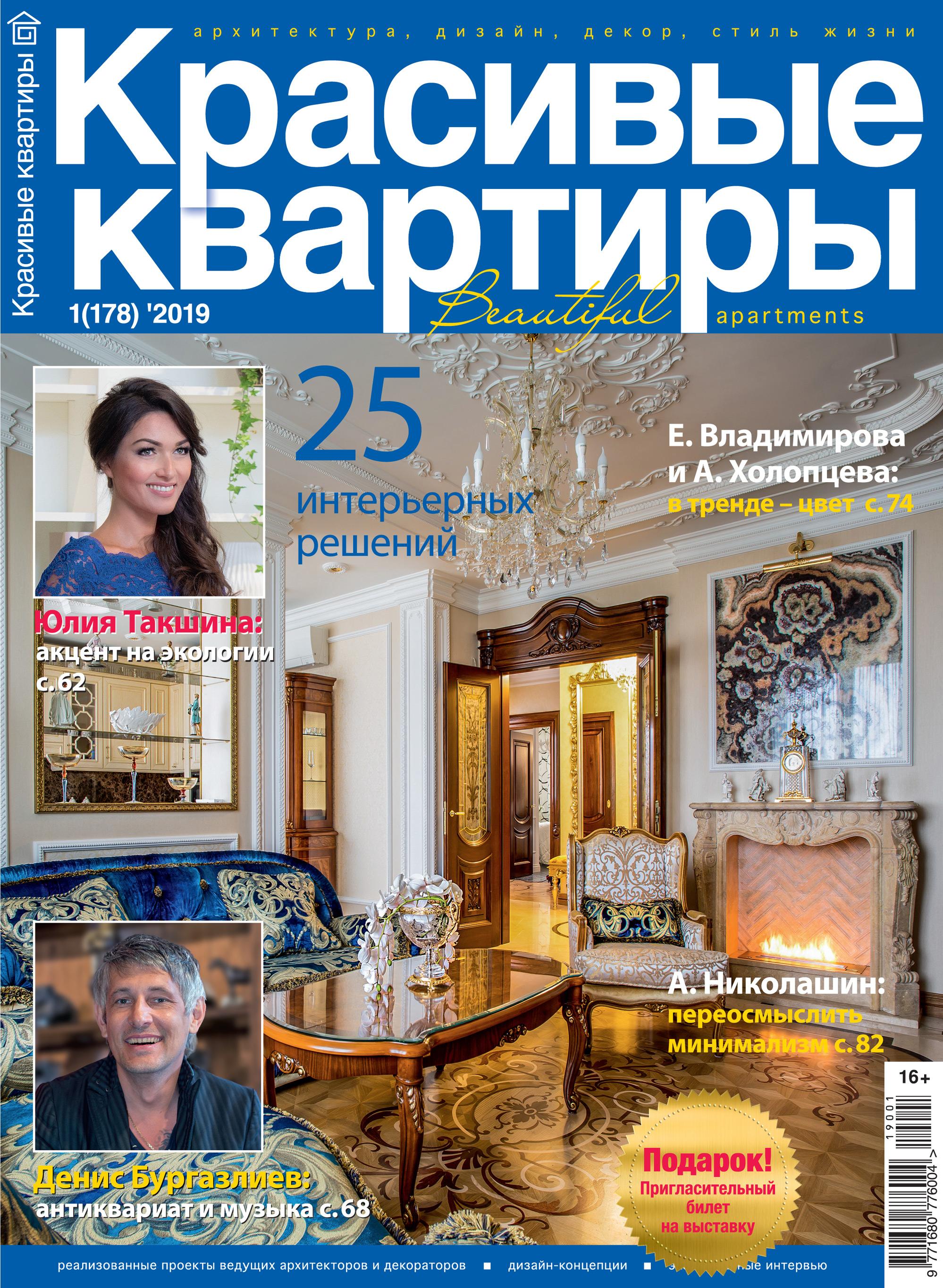 Обложка «Красивые квартиры №01 / 2019»