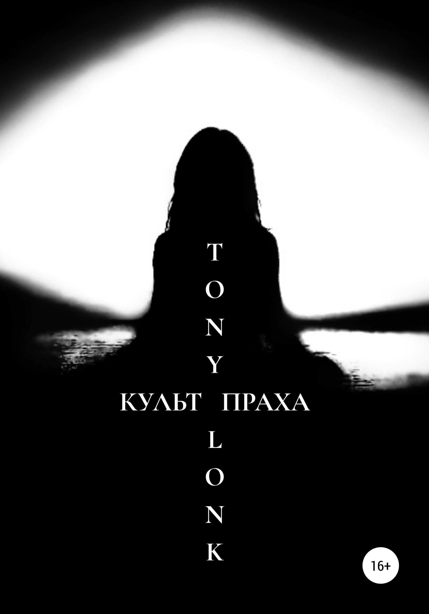 Обложка «Культ праха»