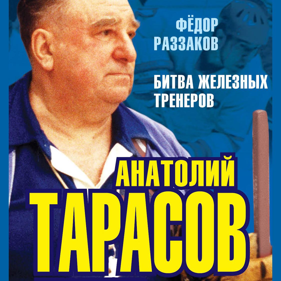 Обложка «Анатолий Тарасов. Битва железных тренеров»