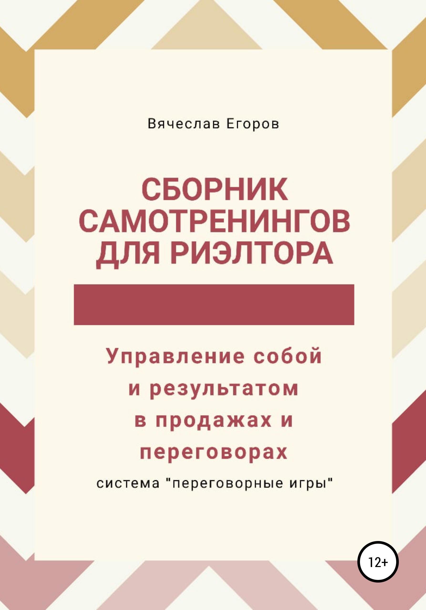 Обложка «Сборник самотренингов для риэлтора, или Управление собой и результатом в продажах и переговорах»