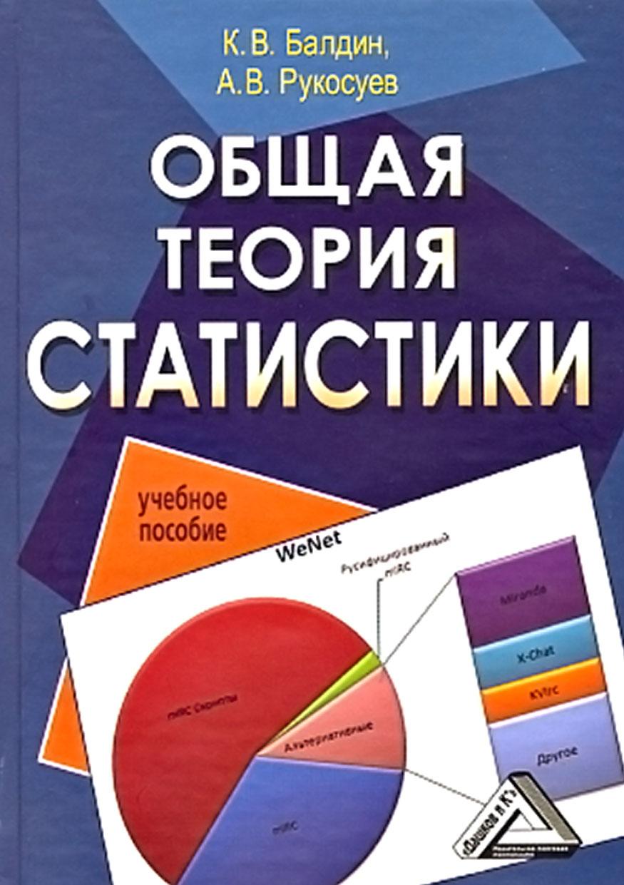 цена на А. В. Рукосуев Общая теория статистики