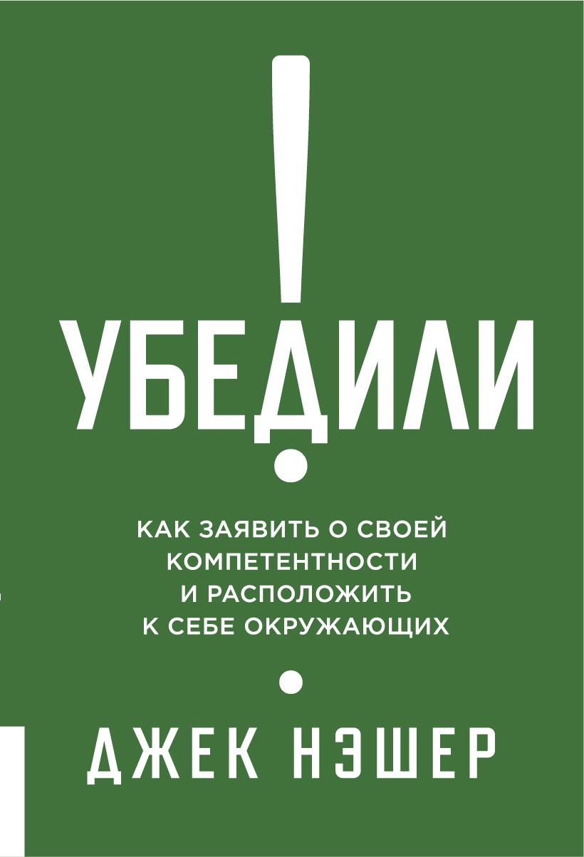 Обложка «Убедили! Как заявить о своей компетентности и расположить к себе окружающих»