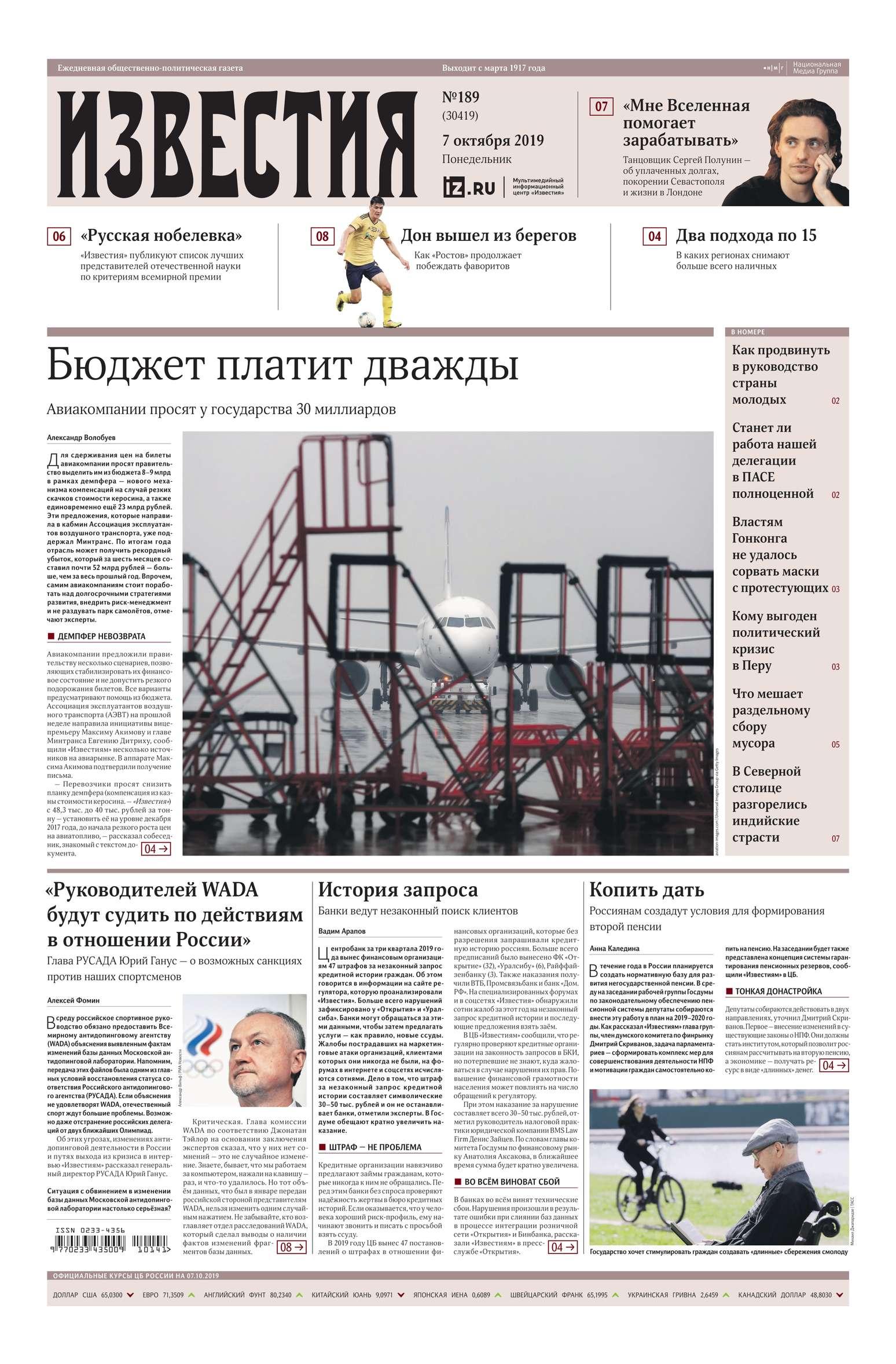 Известия 189-2019