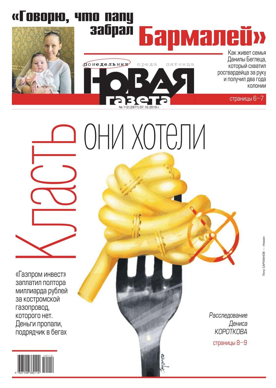 Новая Газета 112-2019