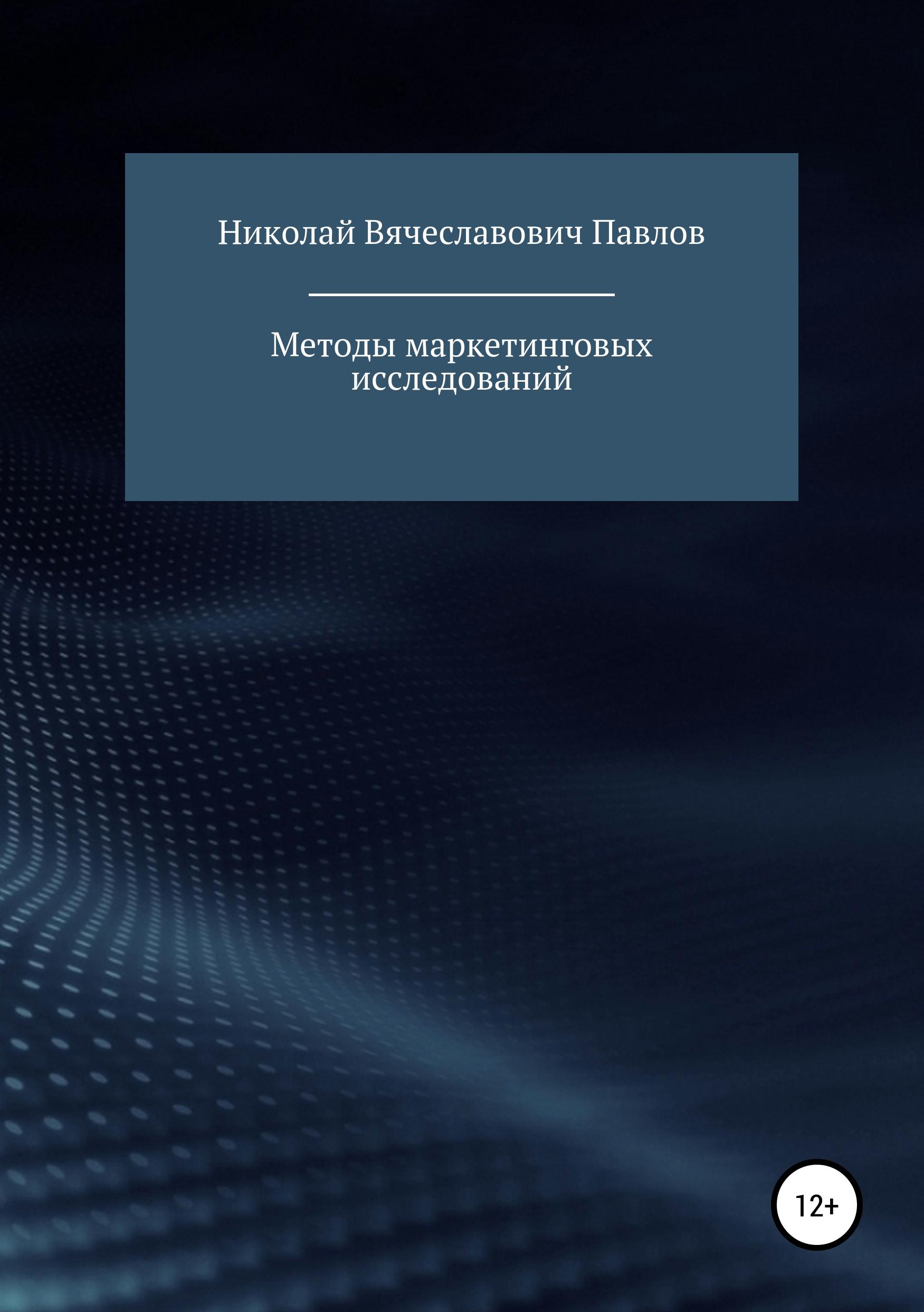 Обложка «Методы маркетинговых исследований»