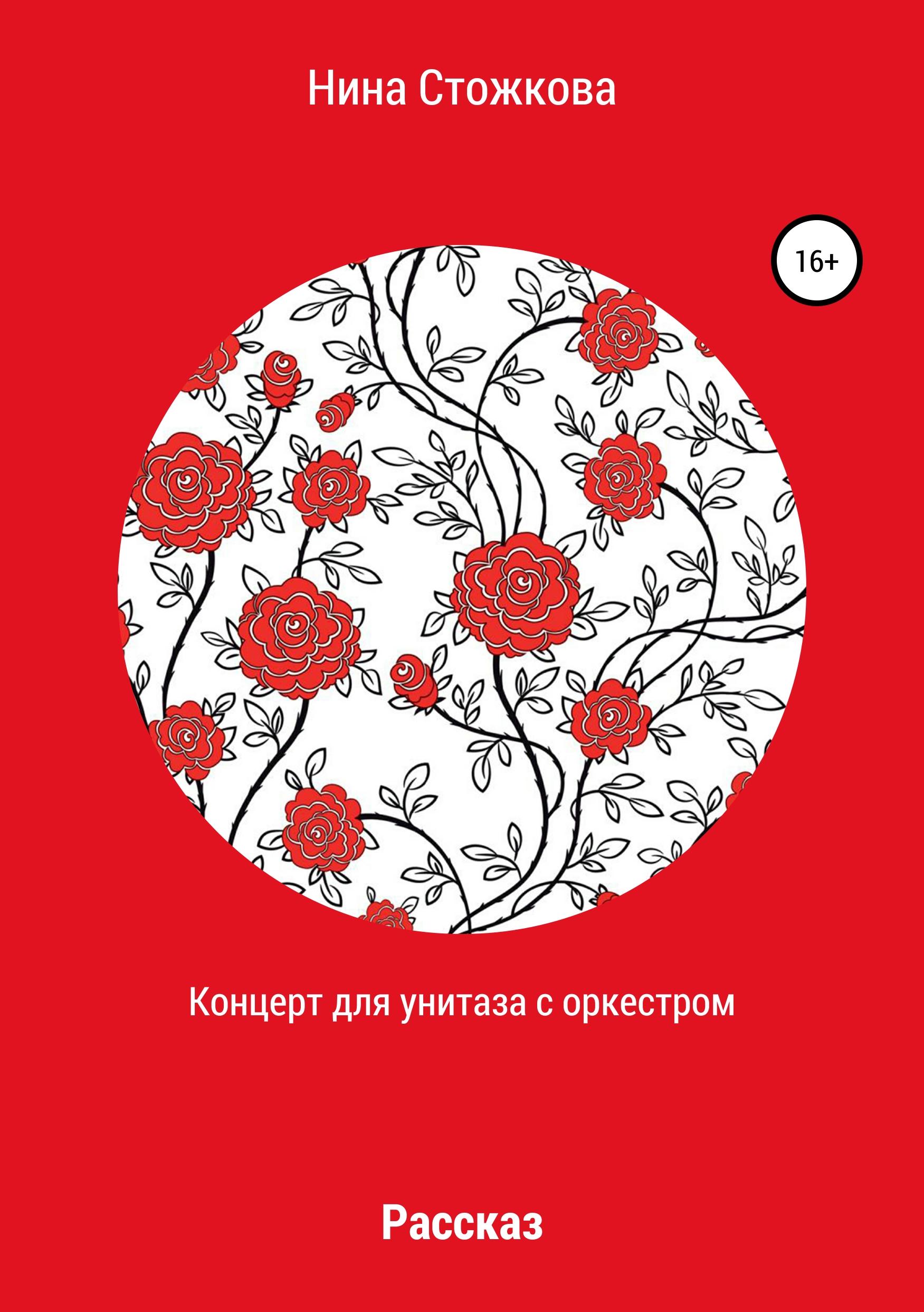Обложка «Концерт для унитаза с оркестром»