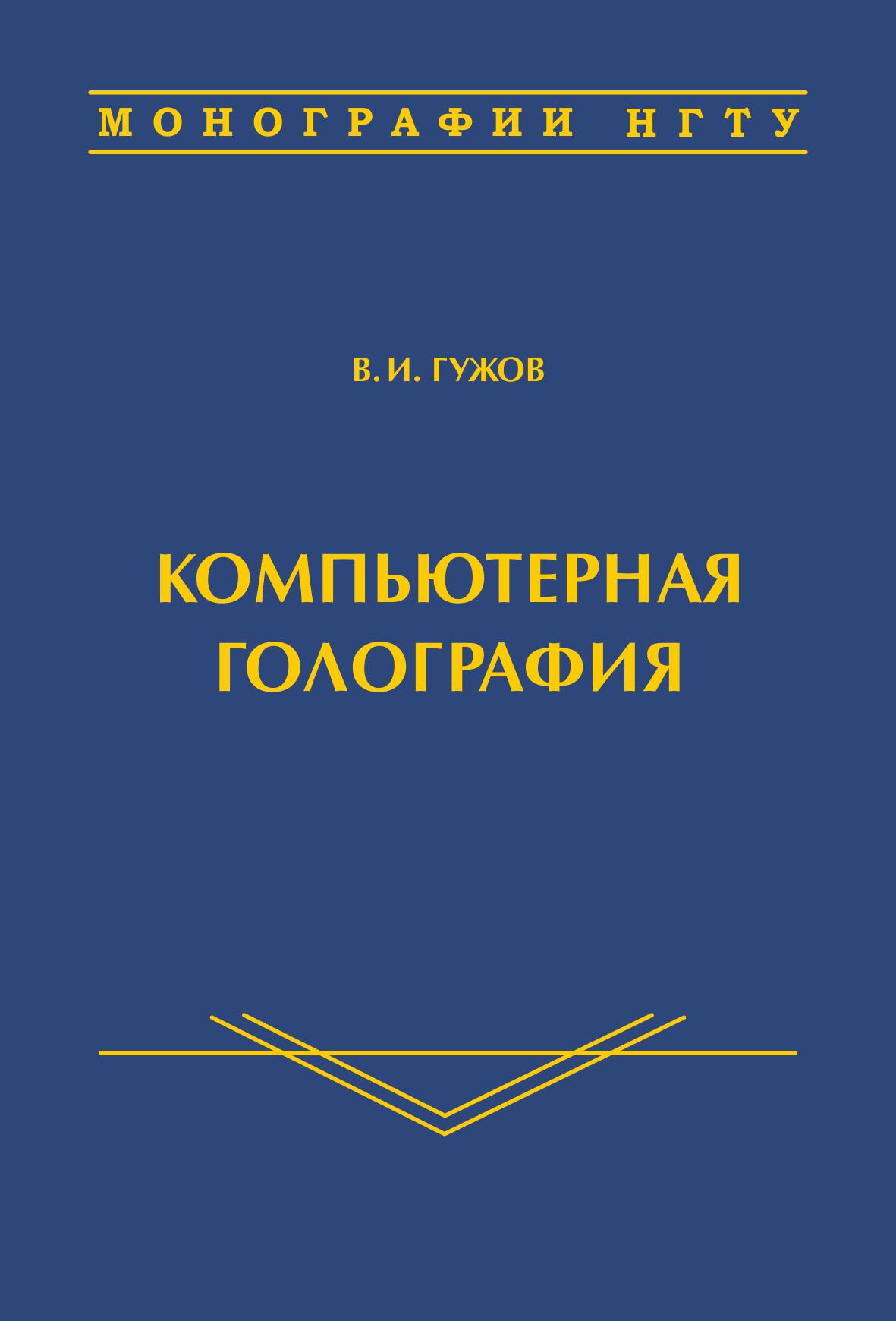 Владимир Иванович Гужов Компьютерная голография компьютер