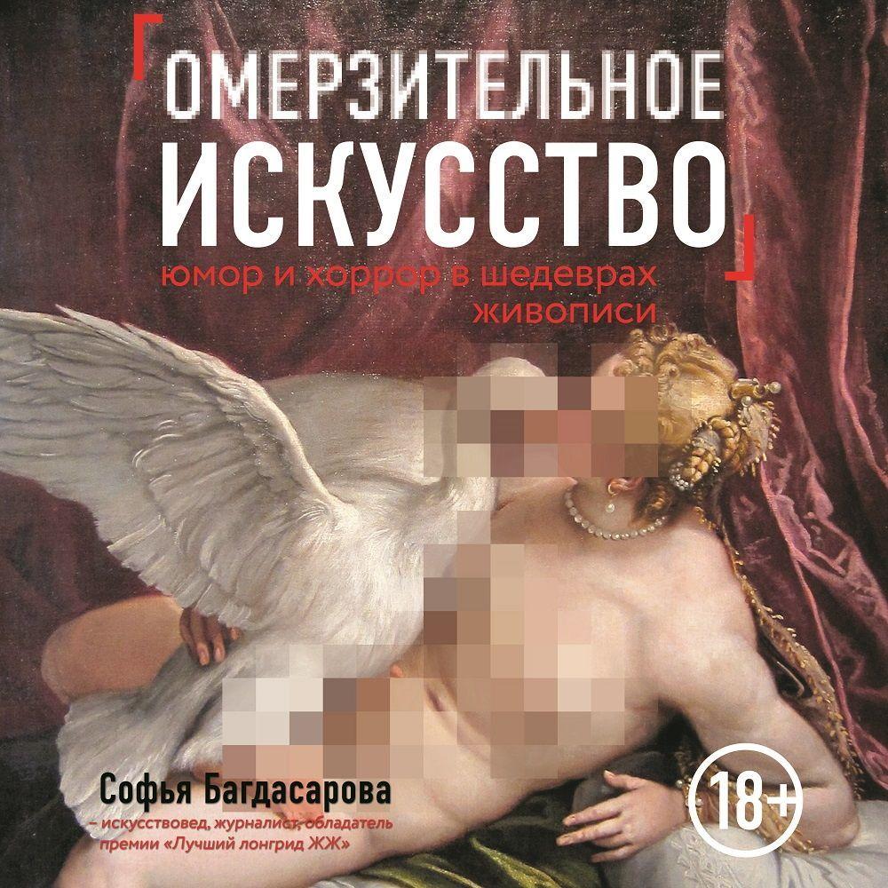 Обложка «Омерзительное искусство. Юмор и хоррор шедевров живописи»