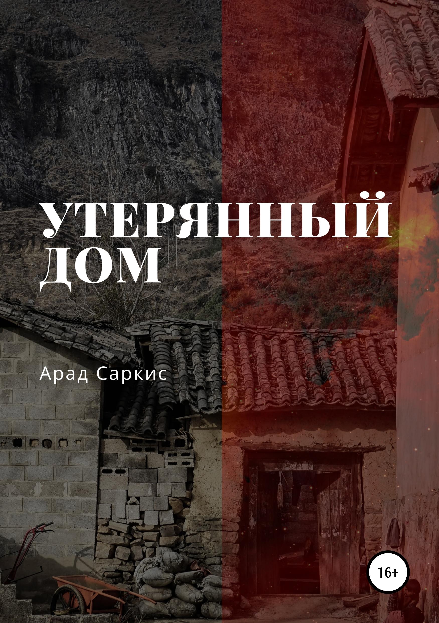 Обложка «Утерянный дом»