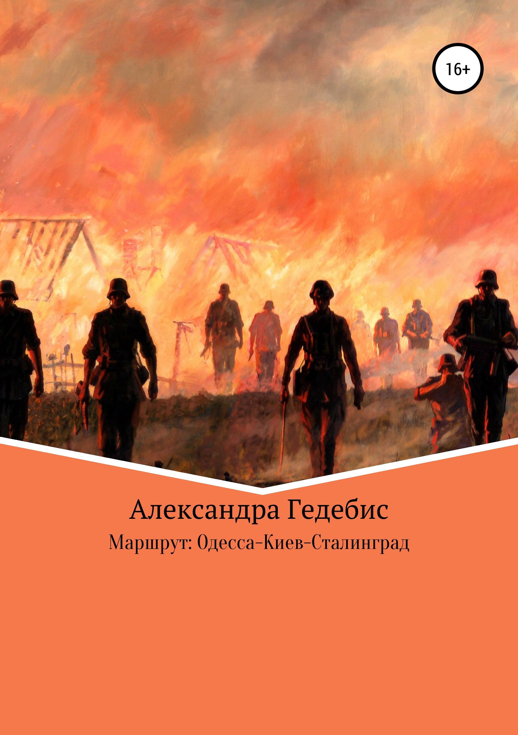 Александра Гедебис Маршрут: Одесса-Киев-Сталинград рейс киев одесса