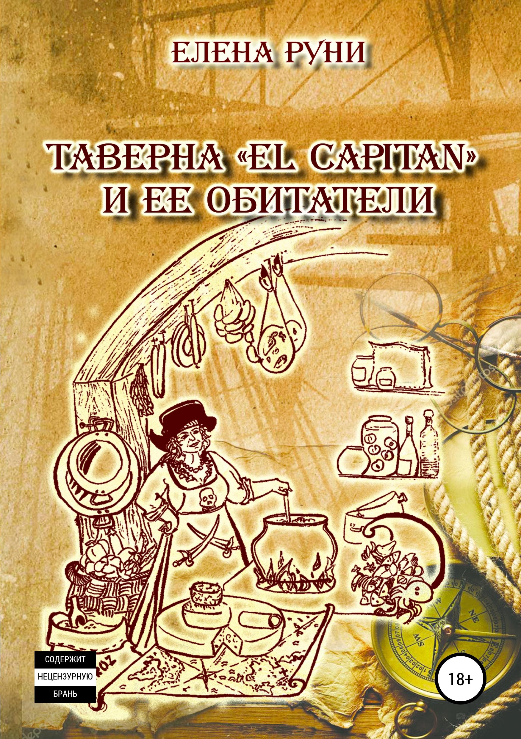 Обложка «Таверна «El Capitan» иее обитатели»