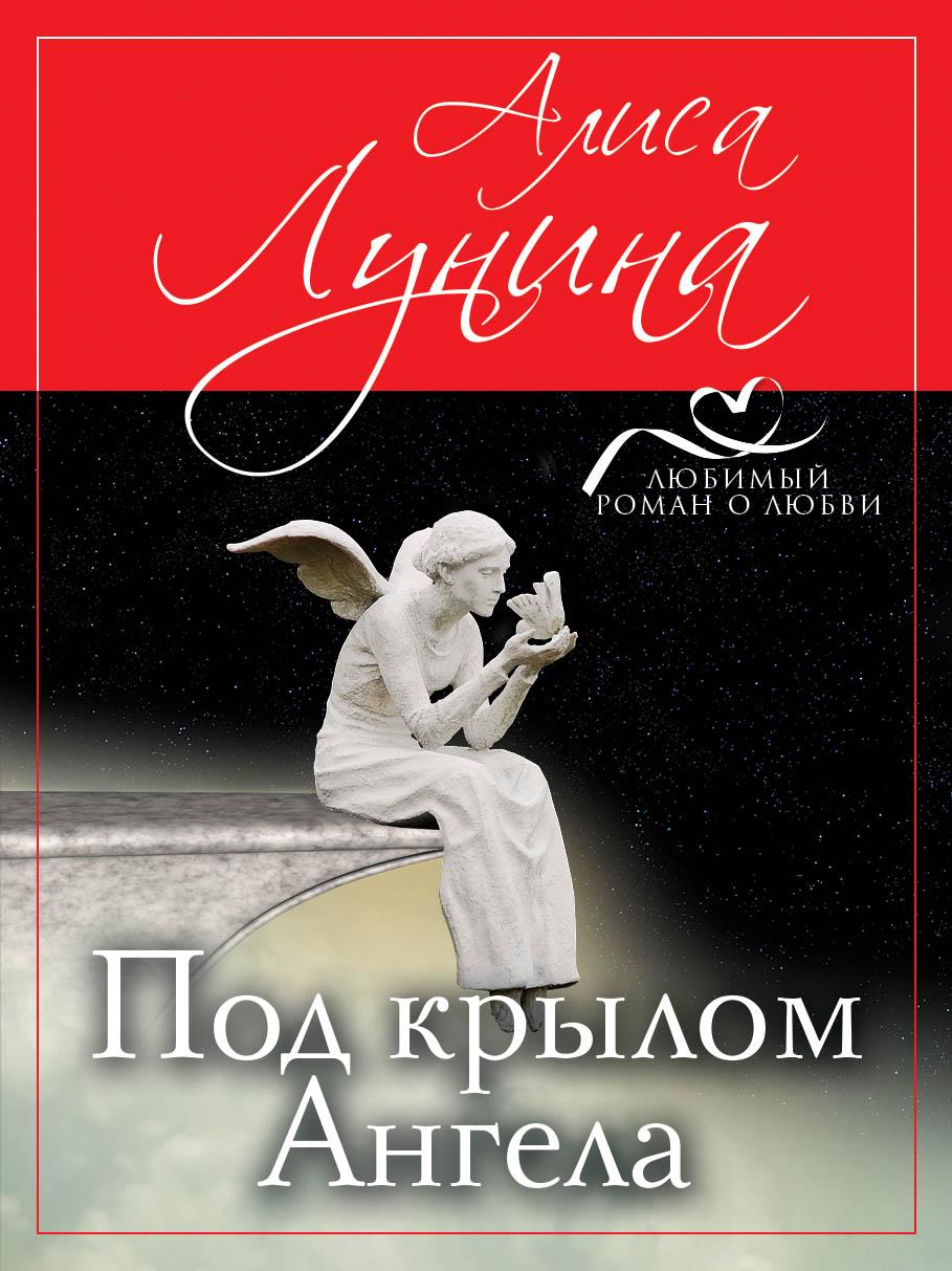 Обложка «Под крылом Ангела»