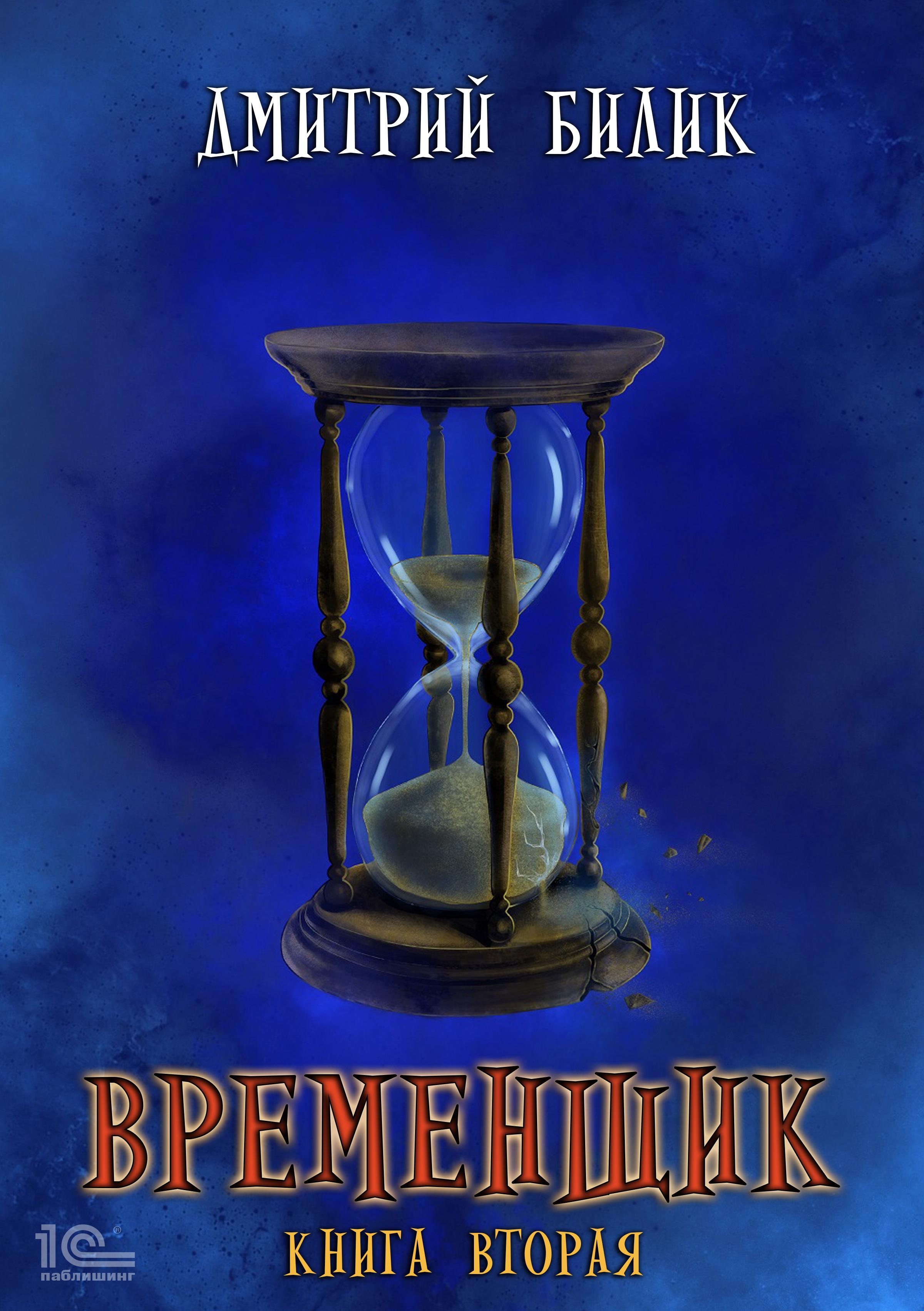 Обложка «Временщик. Книга вторая»