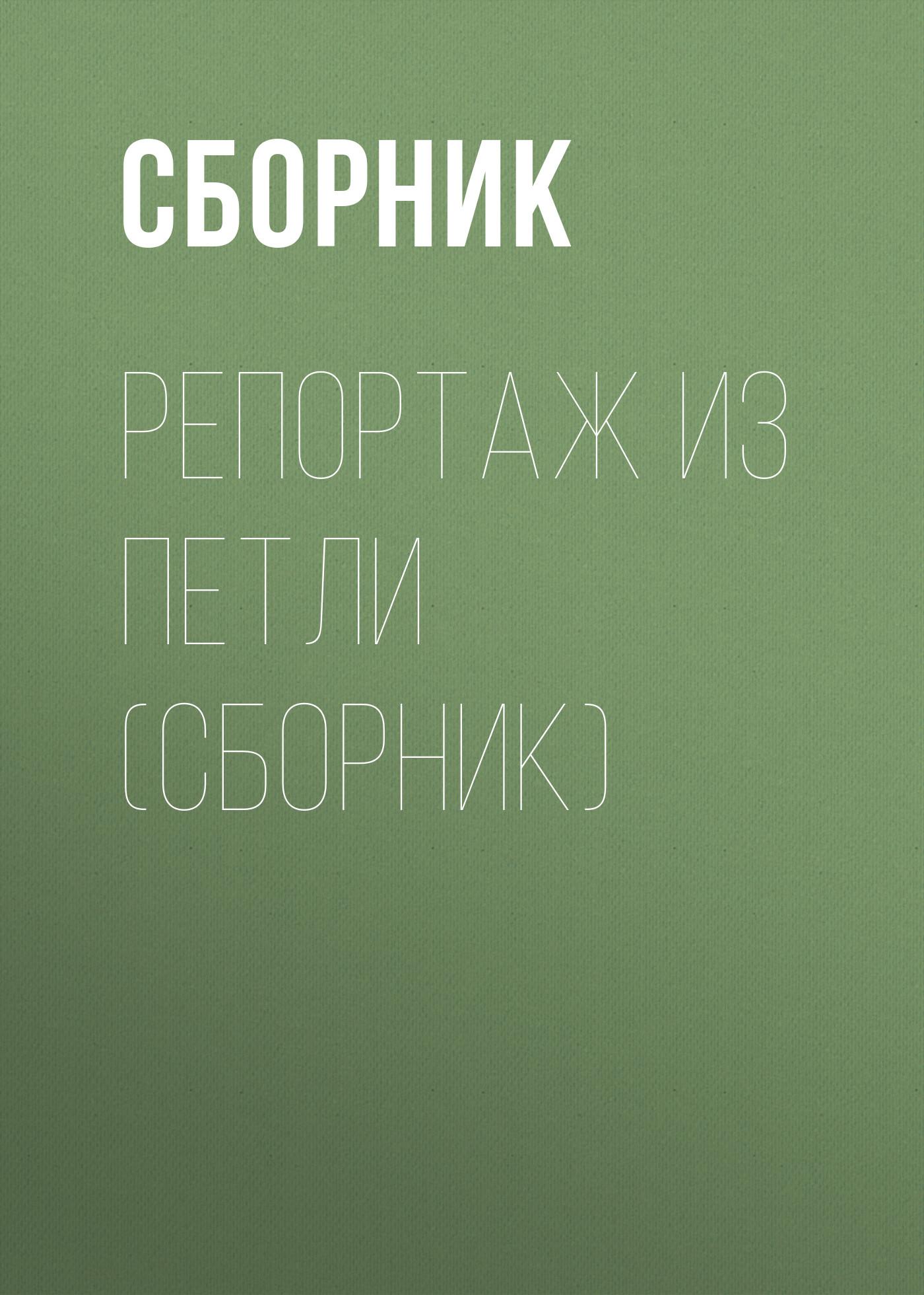 Обложка «Репортаж из петли (сборник)»