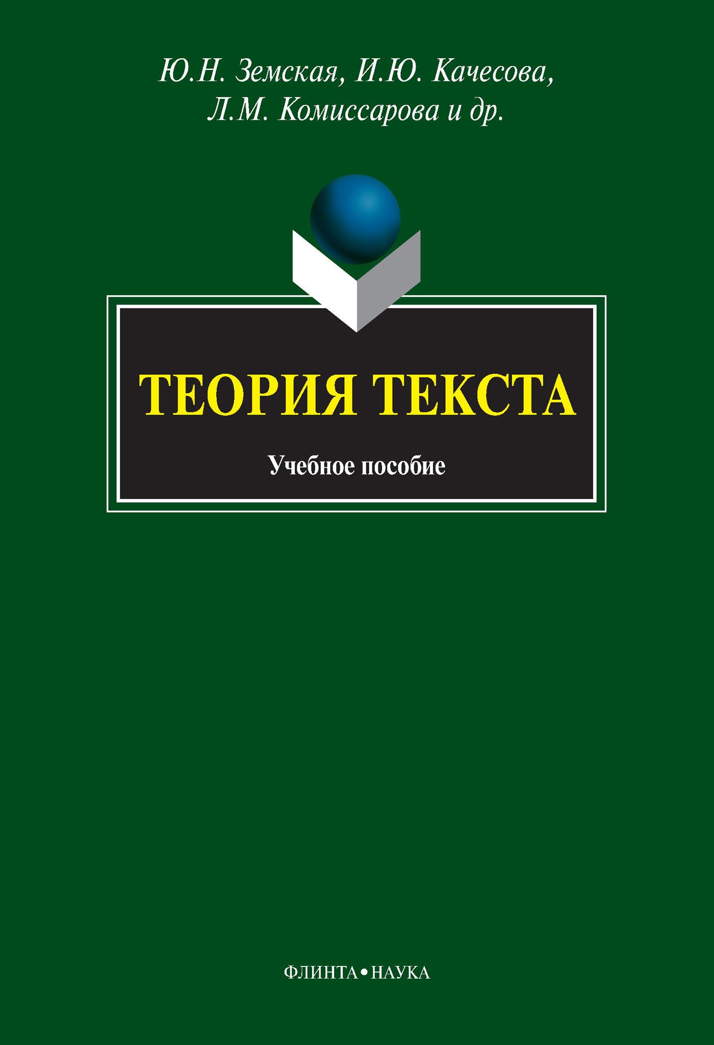 Ю. Н. Земская Теория текста. Учебное пособие цена