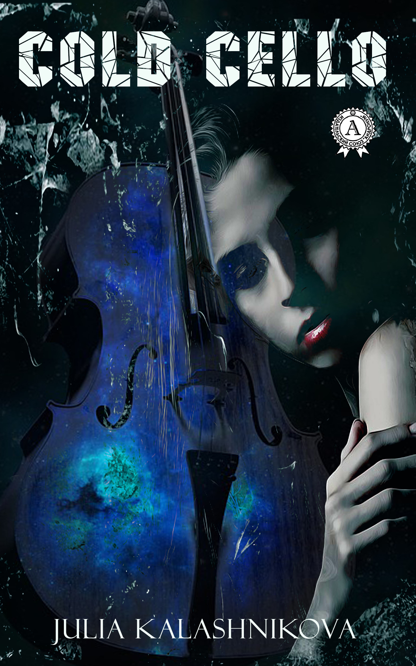 Юлия Калашникова Cold Cello julia wolf times like these a rock star romance blue is the color book 1 unabridged