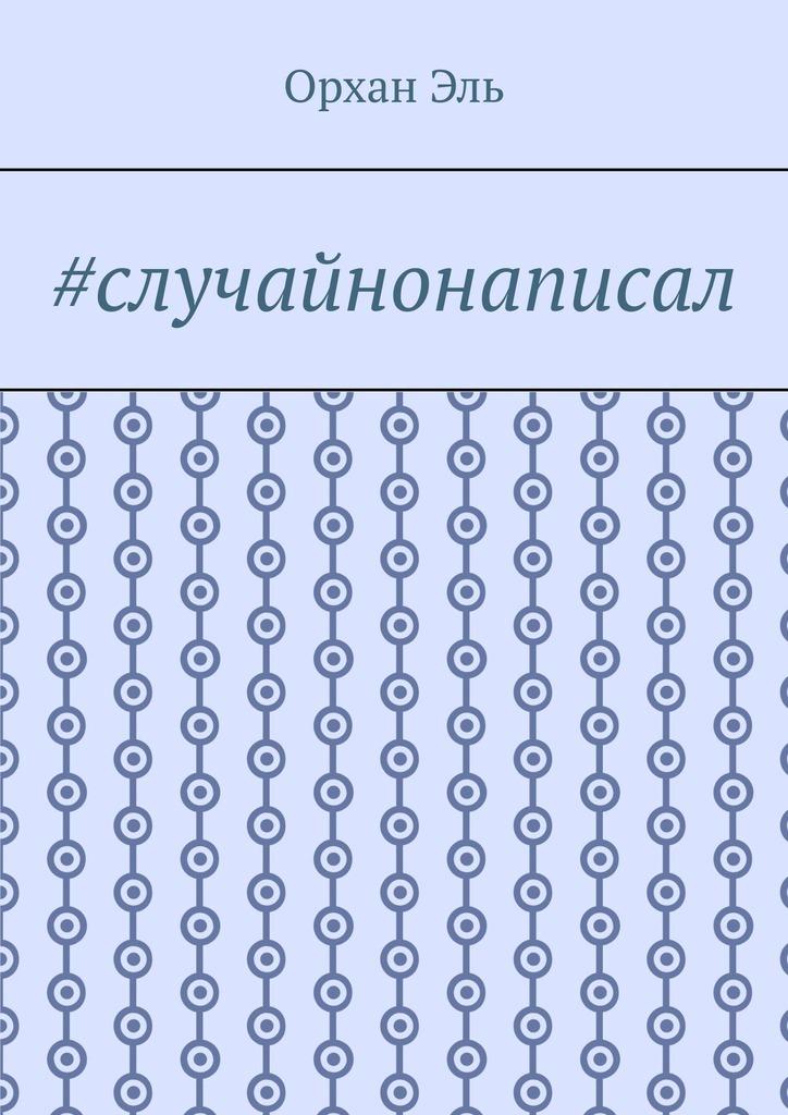 Обложка «#случайнонаписал»