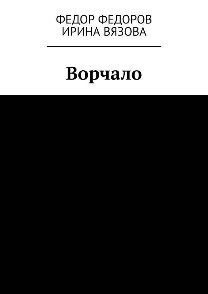 Обложка «Ворчало»
