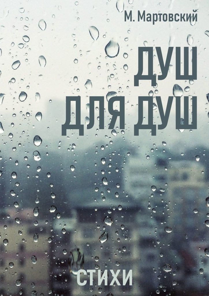 Обложка «Душ длядуш. Стихи»