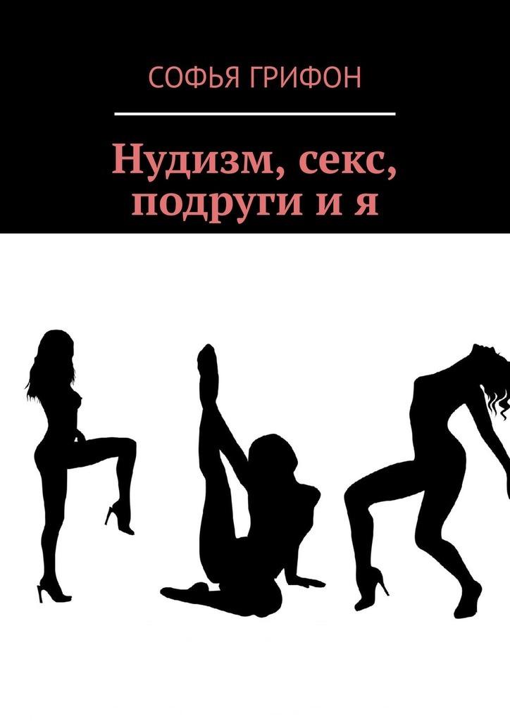 Обложка «Нудизм, секс, подруги ия»