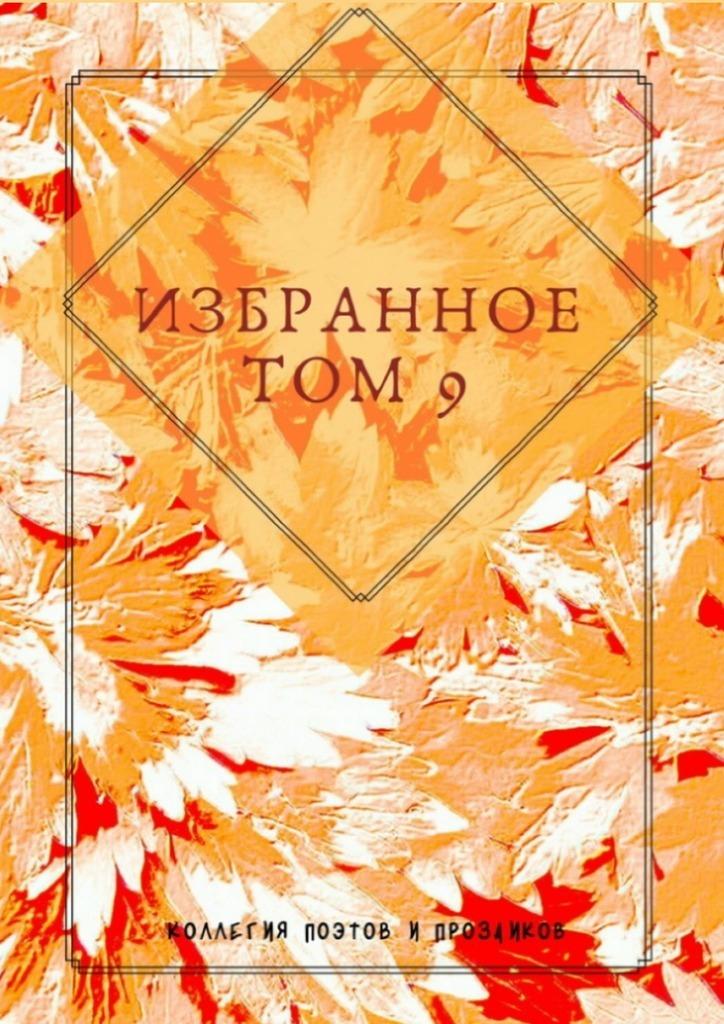 Обложка «Избранное. Том9»