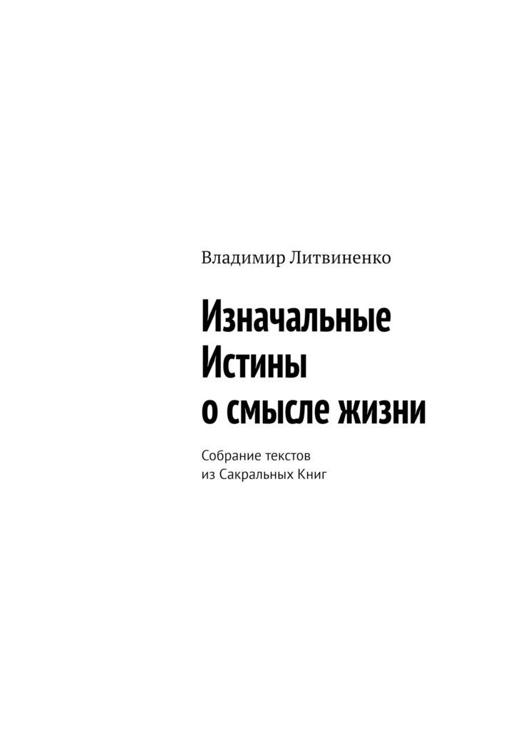 Обложка «Изначальные Истины осмысле жизни. Собрание текстов изСакральныхКниг»
