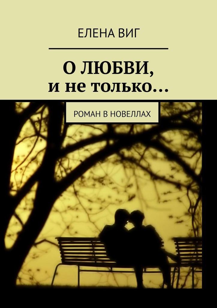 Обложка «ОЛЮБВИ инетолько… Роман вновеллах»