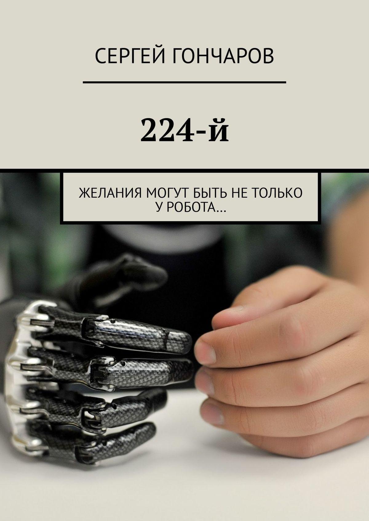 Сергей Александрович Гончаров 224-й. Желания могут быть не только у робота…