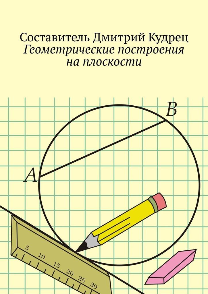 Обложка «Геометрические построения наплоскости»