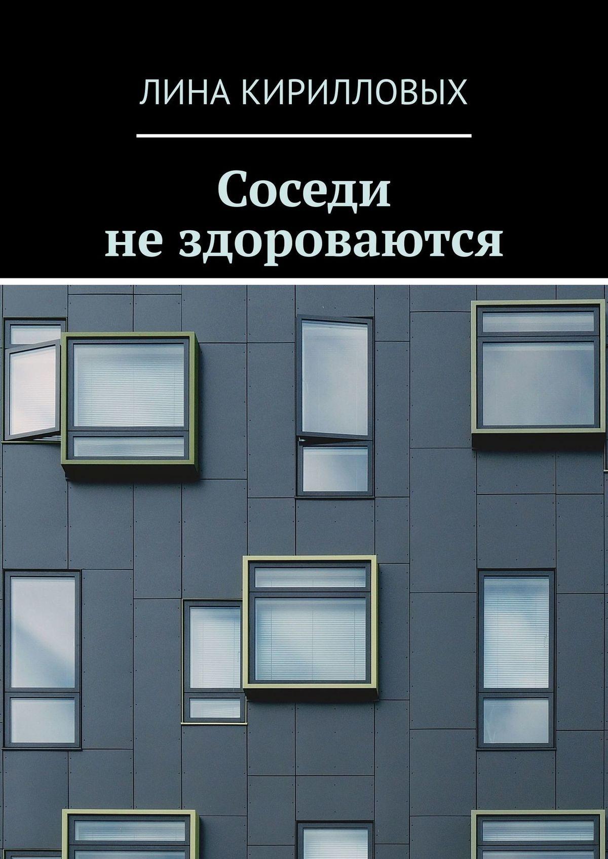 Обложка «Соседи нездороваются»