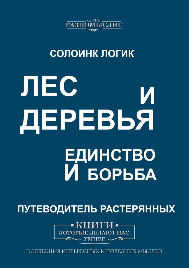 Обложка «Лес идеревья. Единство иборьба»