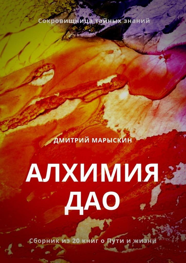 Обложка «АлхимияДао»