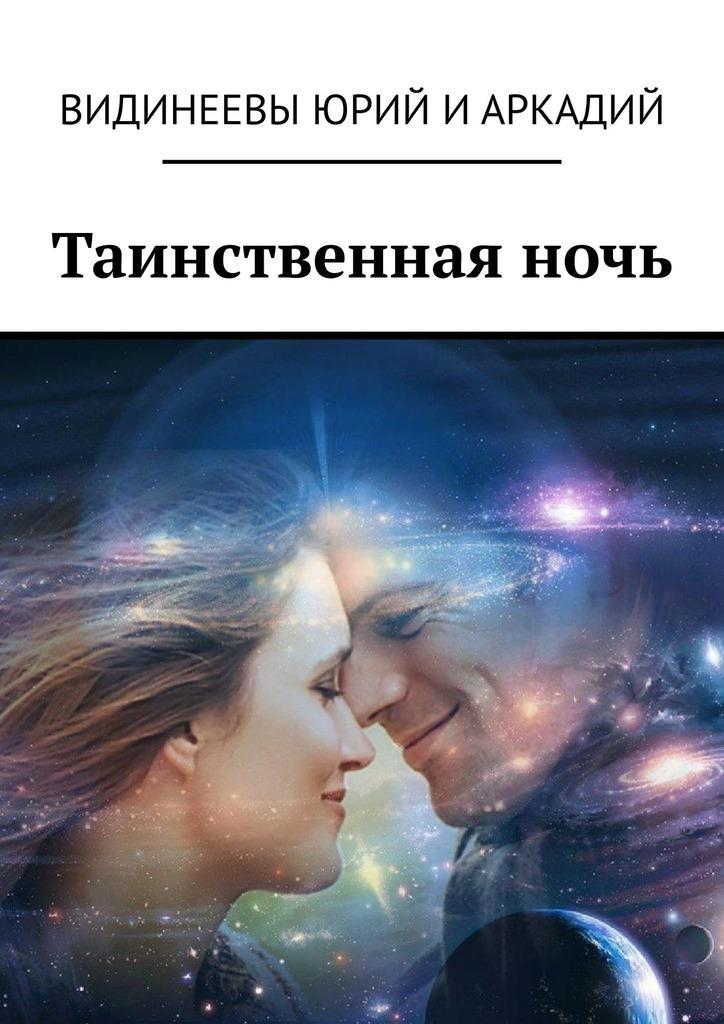 Обложка «Таинственнаяночь»