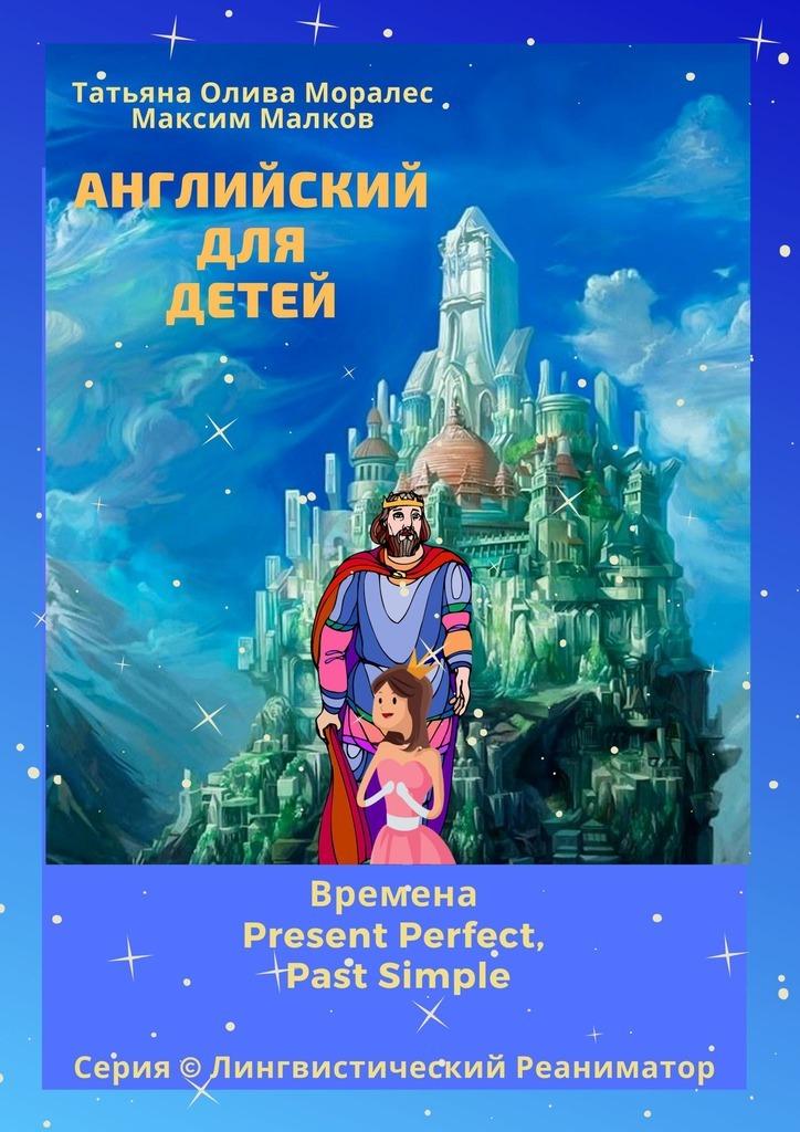 Обложка «Английский для детей. Времена Present Perfect, Past Simple. Серия © Лингвистический Реаниматор»